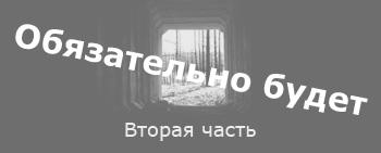 Лес, вторая часть